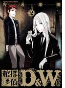棺探偵 D&W(2)(YKコミックス)