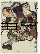 MUJIN 無尽(1)(YKコミックス)