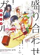 盛り合わせガール(YKコミックス)