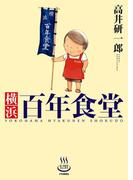 横浜百年食堂(思い出食堂コミックス)