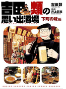 吉田類の思い出酒場 下町の味編(思い出食堂コミックス)