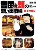 吉田類の思い出酒場 横丁の味編(思い出食堂コミックス)