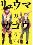 リュウマのガゴウ (7)(YKコミックス)