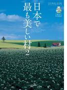日本で最も美しい村 2