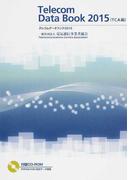 テレコムデータブック 2015