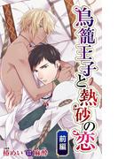【全1-2セット】小説花丸 鳥籠王子と熱砂の恋(小説花丸)