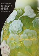 山田えい子作品集 光と風に魅せられて サンドブラストガラス工芸