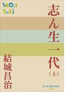 【全1-2セット】志ん生一代(P+D BOOKS)
