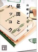 【全1-2セット】昼田とハッコウ(講談社文庫)