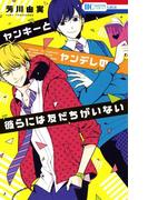 【全1-3セット】ヤンキーとヤンデレの彼らには友だちがいない(花とゆめコミックス)