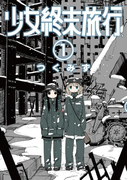 【全1-4セット】少女終末旅行(バンチコミックス)