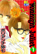 【全1-2セット】Midnight Juliet(BL宣言)