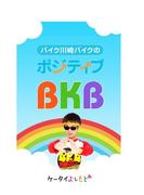 【全1-2セット】ケータイよしもと電子版 バイク川崎バイクのポジティブBKB
