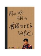 【全1-3セット】ケータイよしもと電子版 ゆったり感 中村の普段つけてる日記