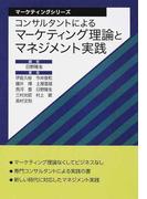 コンサルタントによるマーケティング理論とマネジメント実践 (マーケティングシリーズ)