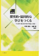 探究的・協同的な学びをつくる 生活科・総合的学習の理論と実践 改訂版