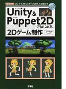 Unity & Puppet2Dではじめる2Dゲーム制作 2Dイラストに「ボーン」を入れて動かす (I/O BOOKS)