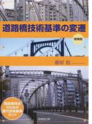 道路橋技術基準の変遷 既設橋保全のための歴代技術基準ガイド 増補版
