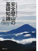 安全登山の基礎知識 「山の知識検定」公認BOOK