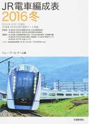 JR電車編成表 2016冬