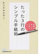 仕事がもっとうまくいく!たった3行のシンプル手紙術 (日経ビジネス人文庫)(日経ビジネス人文庫)