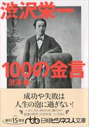 渋沢栄一100の金言