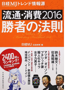 日経MJトレンド情報源 流通・消費 勝者の法則 2016