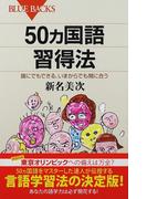 50カ国語習得法 誰にでもできる、いまからでも間に合う (ブルーバックス)(ブルー・バックス)