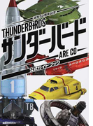 サンダーバードARE GO公式ガイドブック 誕生50周年記念 (講談社MOOK)(講談社MOOK)