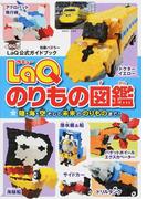 LaQのりもの図鑑 陸・海・空そして未来ののりものまで! (LaQ公式ガイドブック)