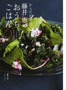 からだが喜ぶ!藤井恵のおうちごはん 腸をキレイにすれば、やせて若返る。