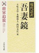 現代語訳吾妻鏡 16 将軍追放