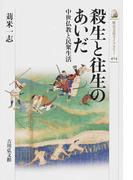 殺生と往生のあいだ 中世仏教と民衆生活 (歴史文化ライブラリー)