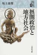 日本古代の歴史 5 摂関政治と地方社会