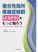 複合性局所疼痛症候群〈CRPS〉をもっと知ろう 病態・診断・治療から後遺障害診断まで