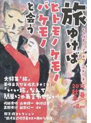 旅ゆけばヒトモノケモノバケモノと会う (とつげき!シーナワールド!!)