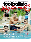 月刊footballista 2015年11月号(月刊footballista)