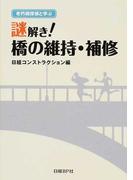 謎解き!橋の維持・補修 老朽橋探偵と学ぶ