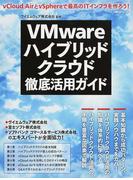 VMwareハイブリッドクラウド徹底活用ガイド vCloud AirとvSphereで最高のITインフラを作ろう! (日経BPムック)(日経BPムック)
