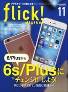 flick! 2015年11月号(flick!)