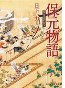 【期間限定価格】保元物語 現代語訳付き(角川ソフィア文庫)