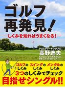 ゴルフ 再発見!―しくみを知ればうまくなる!―