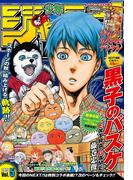 ジャンプNEXT!! デジタル 2015 vol.5