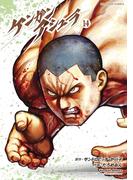ケンガンアシュラ 14(裏少年サンデーコミックス)