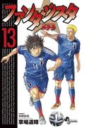 ファンタジスタ ステラ 13(少年サンデーコミックス)
