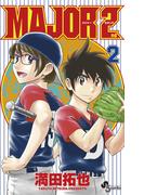 MAJOR 2nd(メジャーセカンド) 2(少年サンデーコミックス)
