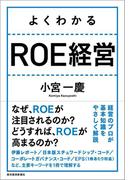 【期間限定ポイント50倍】よくわかる ROE経営