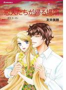 夏にはじまる恋セット vol.1(ハーレクインコミックス)