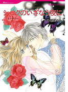 夏に読みたいサマーラブセレクトセット vol.1(ハーレクインコミックス)