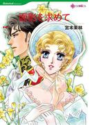 2度目の結婚セレクトセット vol.1(ハーレクインコミックス)